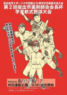 第2回坂出市薬剤師会杯学童野球大会ポスター.jpg.jpg